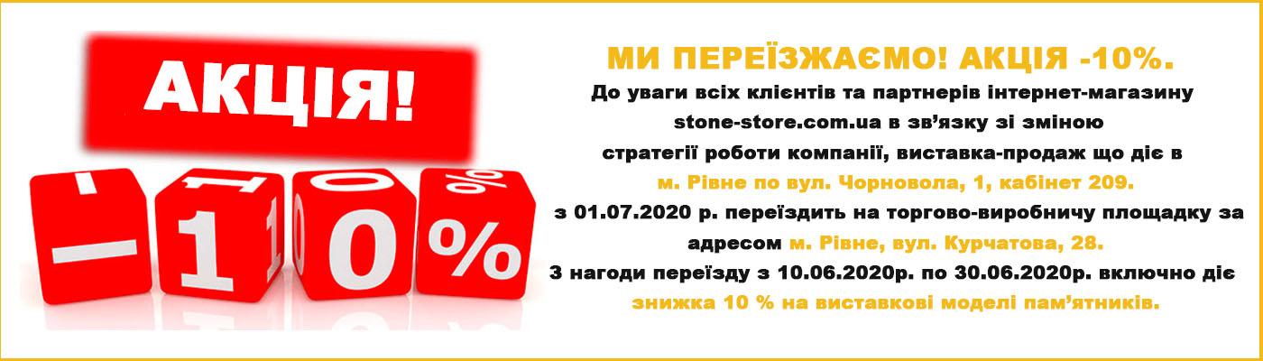 stone-store